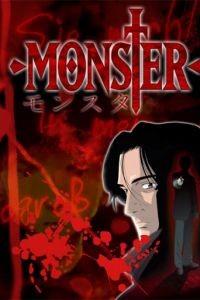 Монстр  7
