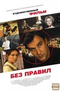 Без правил (2011)