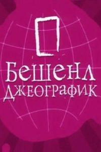Бешенл Джеографик (2007)