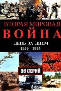 Вторая мировая война – день за днем  9