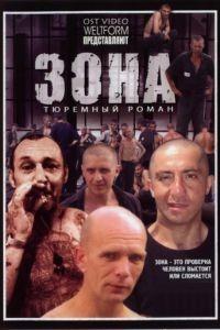 Зона  50 серия
