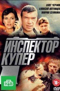 Инспектор Купер  30 серия