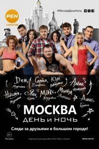 Москва. День и ночь  3