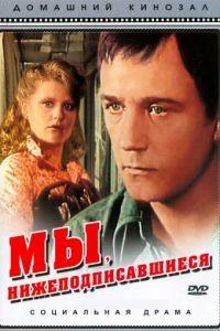 Мы, нижеподписавшиеся (1980)
