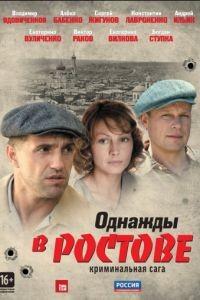 Cмотреть Однажды в Ростове   онлайн на Хдрезка качестве 720p