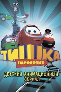 Паровозик Тишка  90 серия