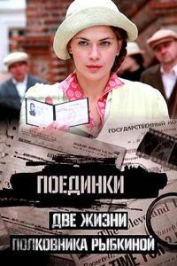 Поединки: Две жизни полковника Рыбкиной (2012)