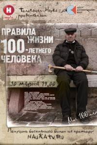 Правила жизни 100 летнего человека (2014)