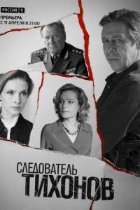 Следователь Тихонов   1 сезон 20 серия