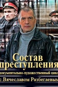 Состав преступления с Вячеславом Разбегаевым
