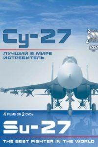 Су-27. Лучший в мире истребитель