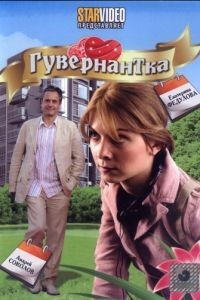 Гувернантка (2009)