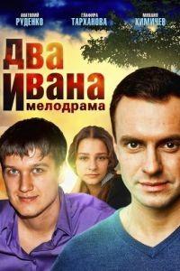 Два Ивана (2013)