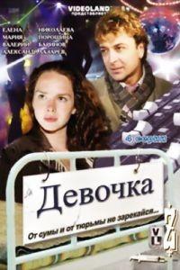 Девочка (2008)