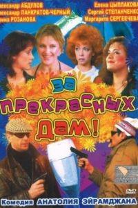 За прекрасных дам! (1989)