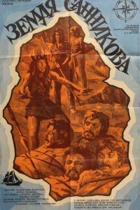 Земля Санникова (1973)
