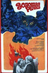 Золотая речка (1977)