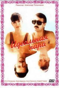 Идеальная пара (1992)