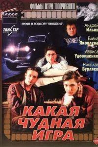Какая чудная игра (1995)