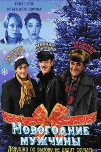 Новогодние мужчины (2004)