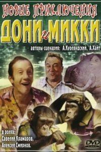 Новые приключения Дони и Микки (1973)