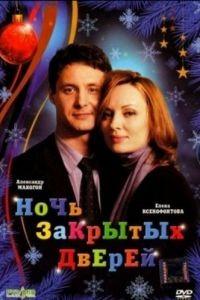 Ночь закрытых дверей (2008)