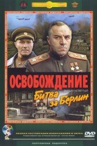 Освобождение: Битва за Берлин (1971)