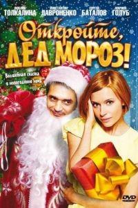 Откройте, Дед Мороз! (2007)