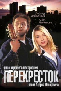 Перекресток (1998)