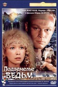 Подземелье ведьм (1990)