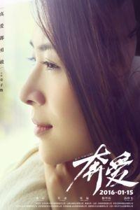 В мире, где сердце кричит о любви / Zai shi jie de zhong xin hu huan ai (2016)