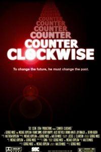 Против часовой стрелки / Counter Clockwise (2016)