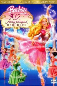 Барби: 12 танцующих принцесс / Barbie in the 12 Dancing Princesses (2006)
