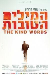 Добрые слова / The Kind Words (2015)