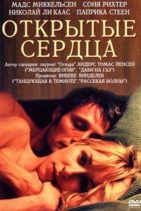 Открытые сердца / Elsker dig for evigt (2002)