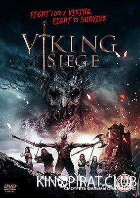 Викинги в осаде / Viking Siege (2017)