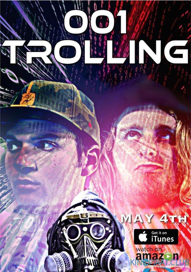 001 Троллинг / Trolling (2017)