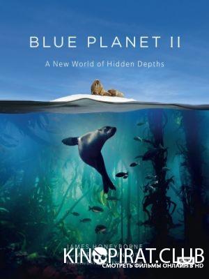 BBC: Голубая планета 2