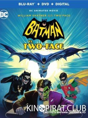 Бэтмен против Двуликого / Batman vs. Two-Face (2017)