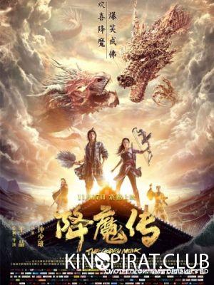 Золотой монах / Xiang mo zhuan (2017)