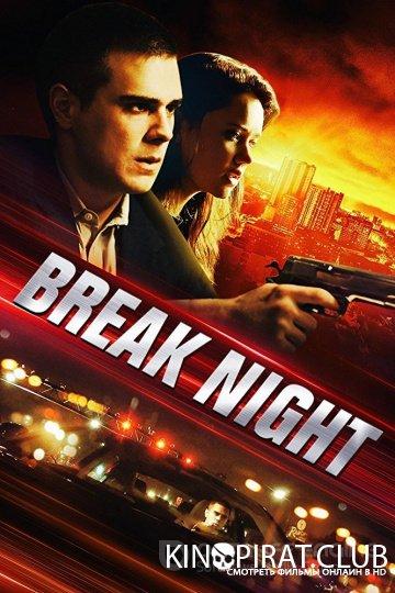 Взломщики / Break Night (2017)