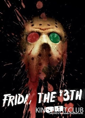 Пятница 13 / The 13th Friday (2017)