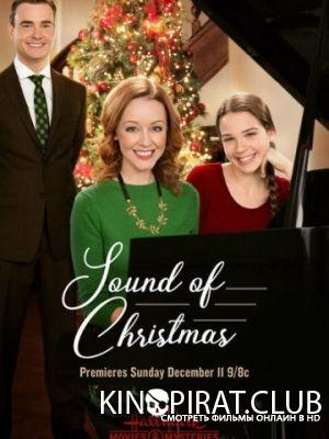 Звук Рождества / Sound of Christmas (2016)