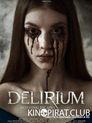 Делириум / Delirium (2018)