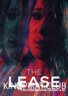 Смертоносные галлюцинации / The Lease (2017)