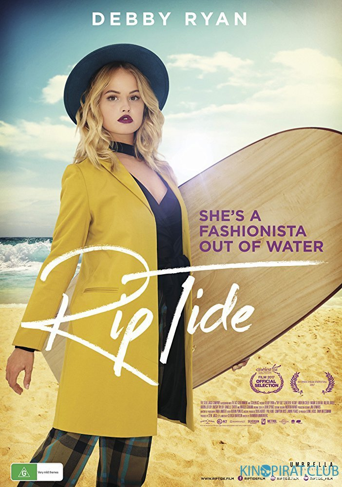 Поймай волну / Rip Tide (2017)