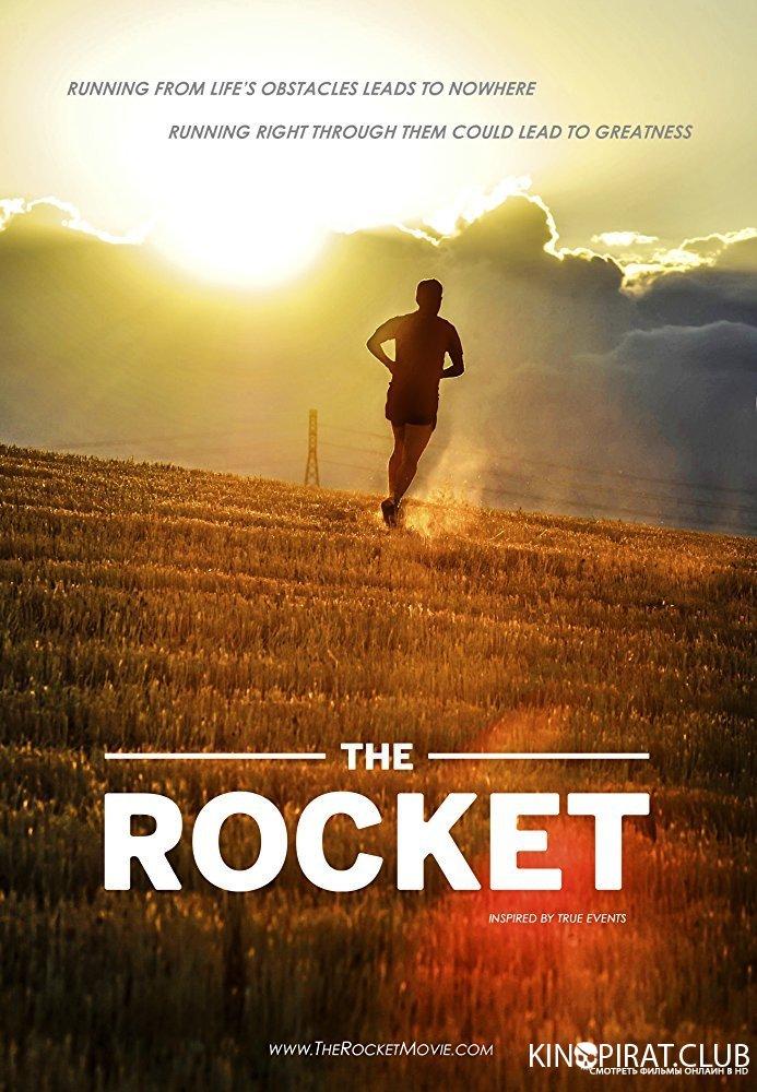 Ракета / The Rocket (2018)