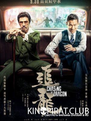 В погоне за драконами / Chui lung (2017)
