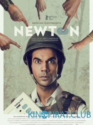 Ньютон / Newton (2017)