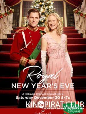 Королевский Новый год / A Royal New Year's Eve (2017)